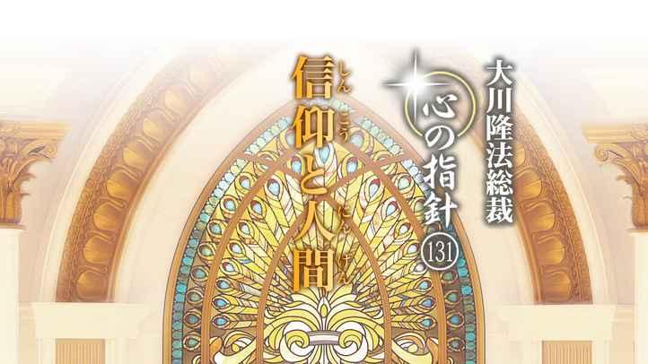 信仰と人間 ―大川隆法総裁 心の指針131―