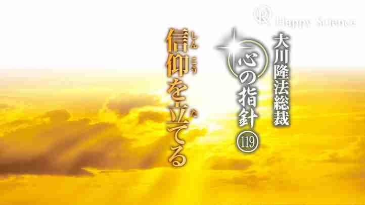 信仰を立てる ―大川隆法総裁 心の指針119―
