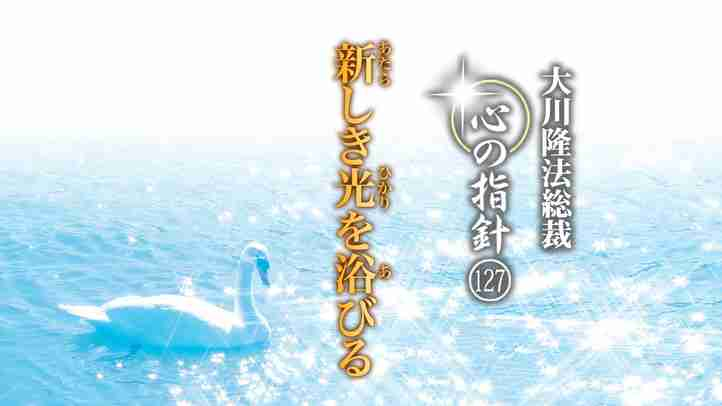新しき光を浴びる ―大川隆法総裁 心の指針127―