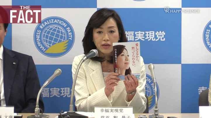 幸福実現党釈量子党首が日本の「弱腰外交」を一喝!【ザ・ファクト】