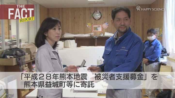 熊本地震 益城町に支援金を寄付 【幸福実現党・釈党首】