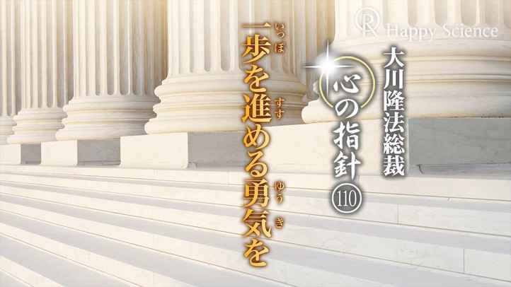 一歩を進める勇気を ―大川隆法総裁 心の指針110―