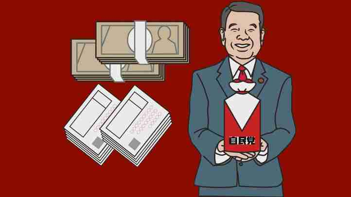 一億総「買収」社会!?『国の借金1000兆円』はこうして作られた【ザ・ファクト】