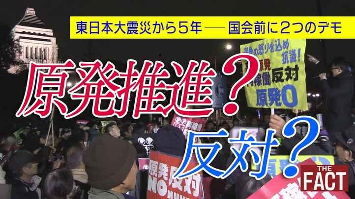 「原発推進?反対?」 東日本大震災から5年―国会前に2つのデモ 【THE FACT REPORT】