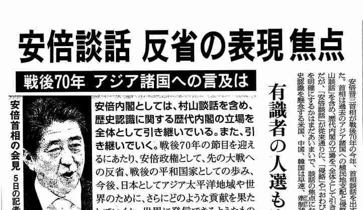 【戦後70年】安倍談話で歴史認識をひっくり返せ!【ザ・ファクトFAST BREAK#22】