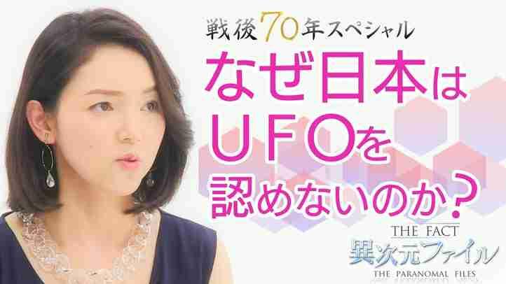 戦後体制とUFOの意外な関係【ザ・ファクト異次元ファイル】(2015年配信)