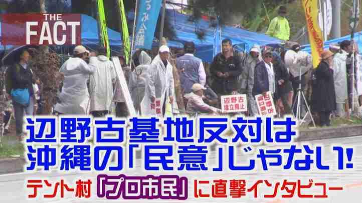 【直撃!沖縄プロ市民】辺野古基地移設反対は沖縄県民の「民意」ではない