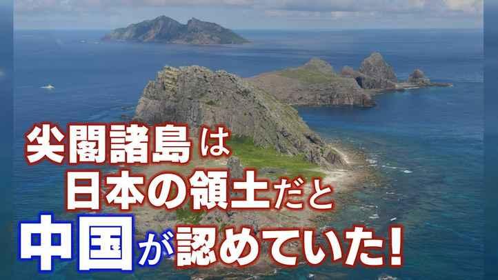 中国が尖閣諸島を日本の領土だと認めた証拠が石垣島にあった!【THE FACT FASTBREAK#48】