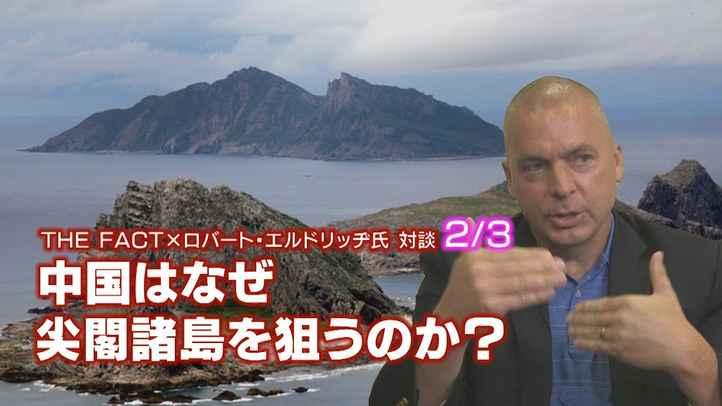 中国はなぜ尖閣諸島を狙うのか?【ザ・ファクト×エルドリッヂ氏対談!2/3】