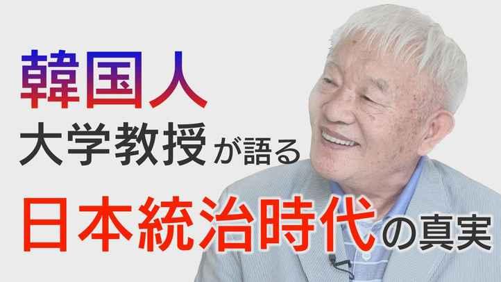【重要証言】「日本の台湾統治はこんなに素晴らしかった」
