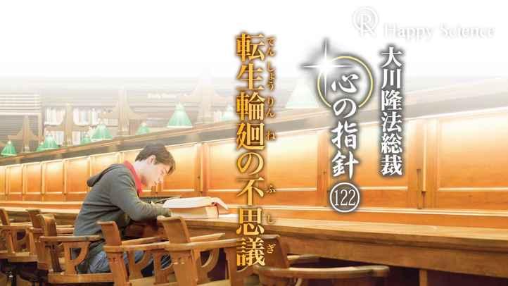 転生輪廻の不思議 ―大川隆法総裁 心の指針122―