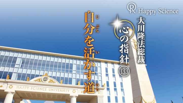 自分を活かす道 ―大川隆法総裁 心の指針133―