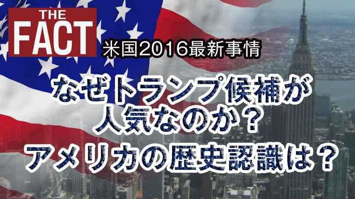 アメリカ最新事情「なぜトランプ候補が人気なのか?アメリカの歴史認識は?」【12.26生放送】