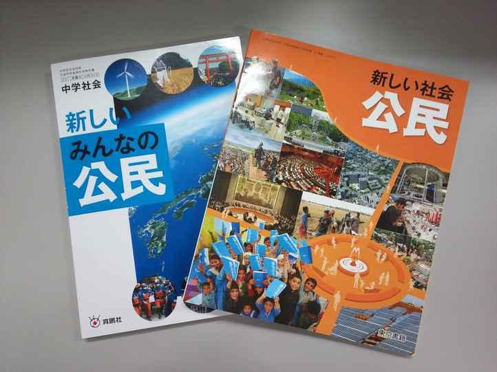 「えっ!? これはヒドい!!」―沖縄県竹富町「反日」教科書問題を斬る!【ザ・ファクト REPORT#5】
