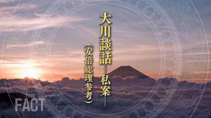 いま、日本が持つべき歴史認識とは? ~ 「大川談話―私案―」~