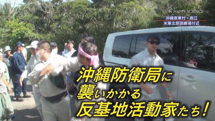 ここにもいた!沖縄「プロ市民」〜実録・高江ヘリパッド反対派の暴力行為