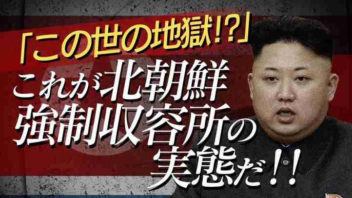 この世の地獄!? これが北朝鮮強制収容所の実態だ! 【ザ・ファクト#008】
