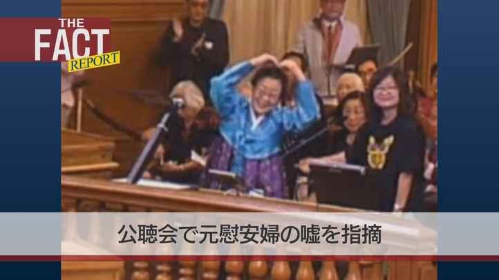 【これはひどい】市議が日本人を侮辱!? サンフランシスコ市 慰安婦像採択の裏側【THE FACT report】