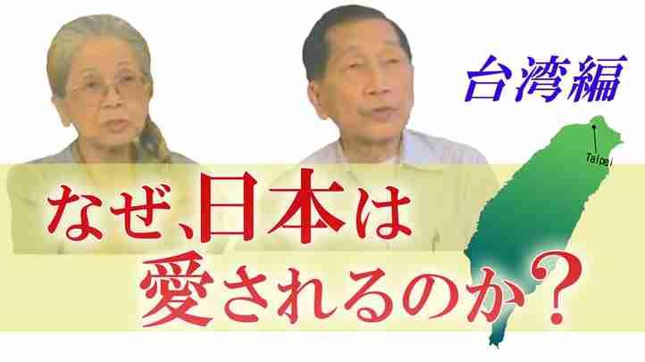 なぜ、日本は愛されるのか?~台湾編~【ザ・ファクト重要証言シリーズ】