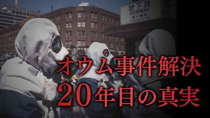 オウム事件20年~いま、明かされる地下鉄サリン事件解決の真実~