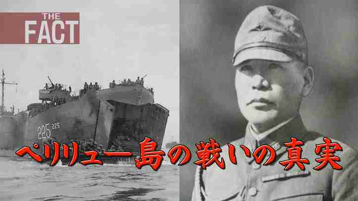 ペリリュー島の戦いは「狂気」ではなかった! ―天皇陛下の慰霊の旅を前に―【ザ・ファクトFAST BREAK#25】