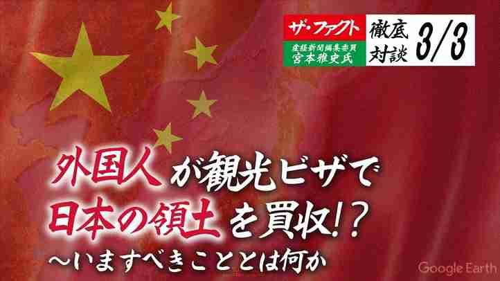 外国人が観光ビザで日本の領土を買収⁉~いますべきこととは何か【ザ・ファクト×産経新聞編集委員宮本雅史氏3/3】