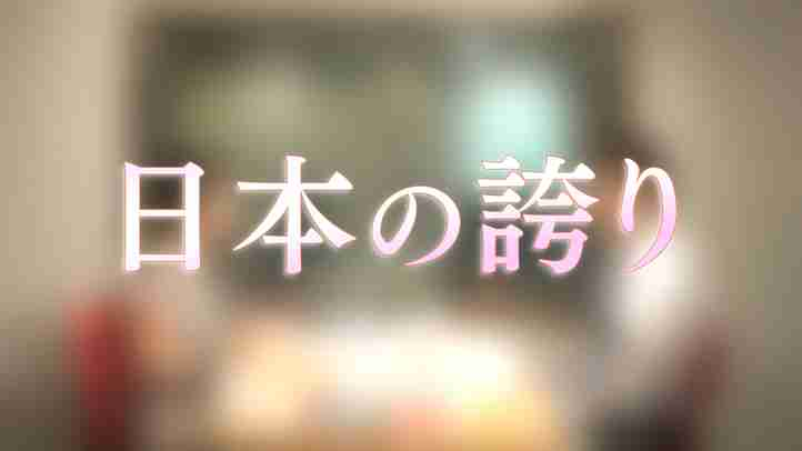 ②「自分の見方 社会の見方~日本の誇り~」 白倉律子×綾織次郎 天使のモーニングコール