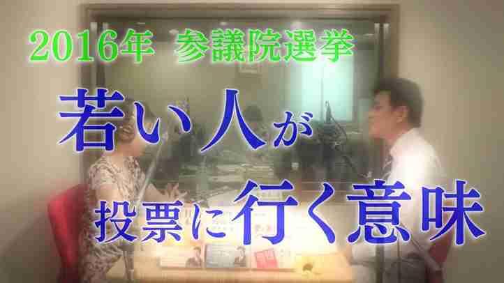 ③「自分の見方 社会の見方~若い人が投票に行く意味~」 白倉律子×綾織次郎 天使のモーニングコール