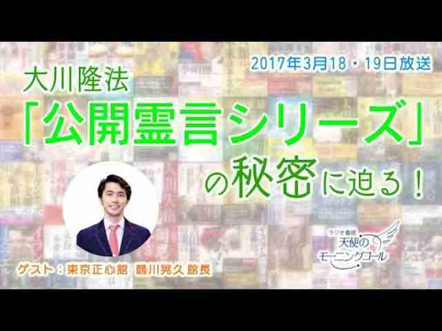 大川隆法「公開霊言シリーズ」の秘密に迫る! 天使のモーニングコール1329回 (2017.03.18,19)