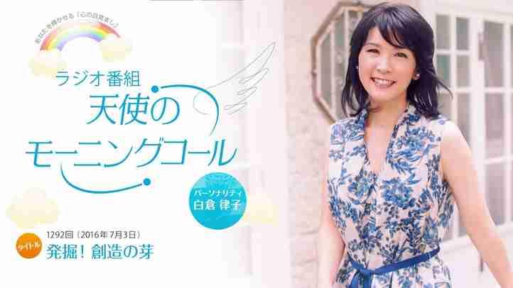 発掘!創造の芽 天使のモーニングコール 1292回(2016年7月2日)