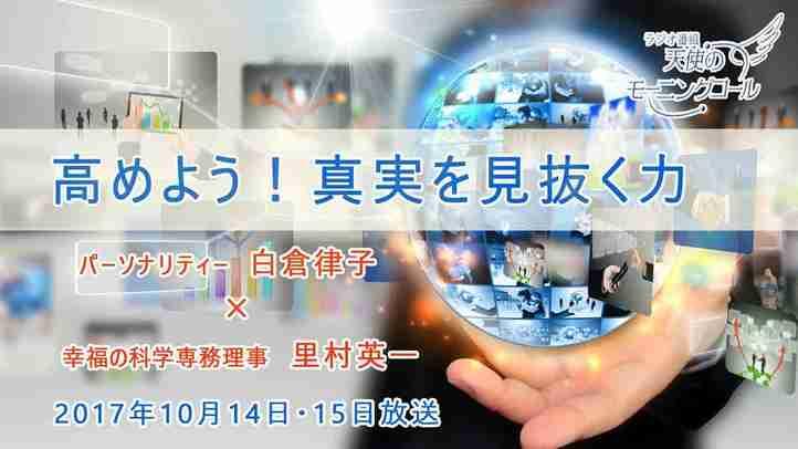 高めよう!真実を見抜く力 天使のモーニングコール1359回 (2017.10.14,15)