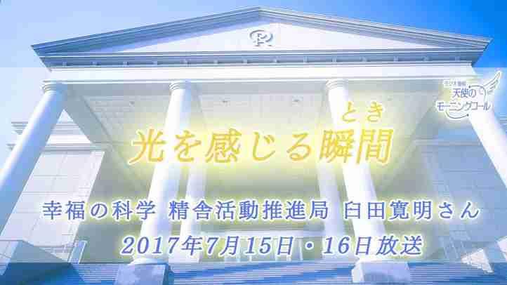 光を感じる瞬間(とき) 天使のモーニングコール1346回 (2017.07.15,16)