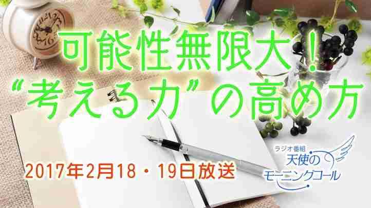 """可能性無限大!""""考える力""""の高め方 天使のモーニングコール1325回 (2017.2.18,19)"""