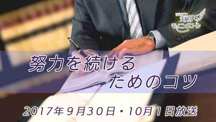 努力を続けるためのコツ 天使のモーニングコール1357回 (2017.09.30,10.1)