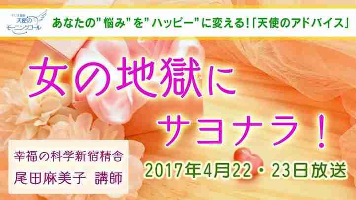 女の地獄にサヨナラ! 天使のモーニングコール1334回 (2017.04.22,23)