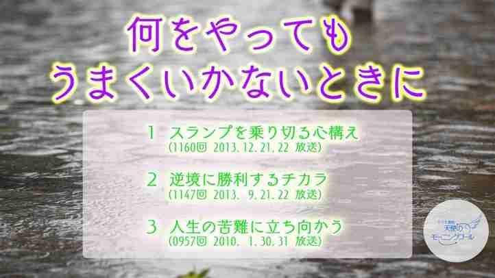 天使のモーニングコール  ベストセレクション(家庭編)