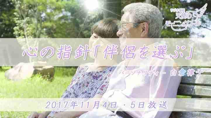 心の指針「伴侶を選ぶ」 天使のモーニングコール1362回 (2017.11.4,5)