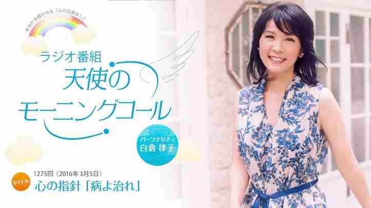 心の指針「病よ治れ」天使のモーニングコール 1275回(2016年3月5日)