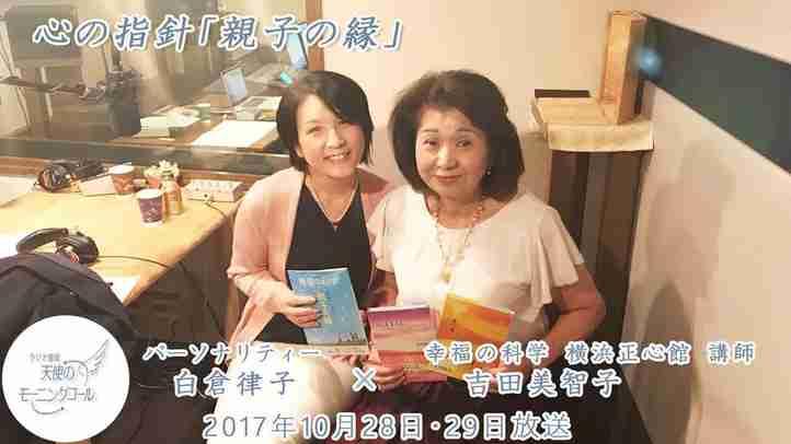 心の指針「親子の縁」 天使のモーニングコール1361回 (2017.10.28,29)