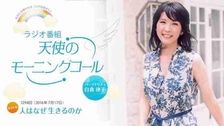 心の指針「人生はドラマか」 天使のモーニングコール 1305回(2016年10月1日)