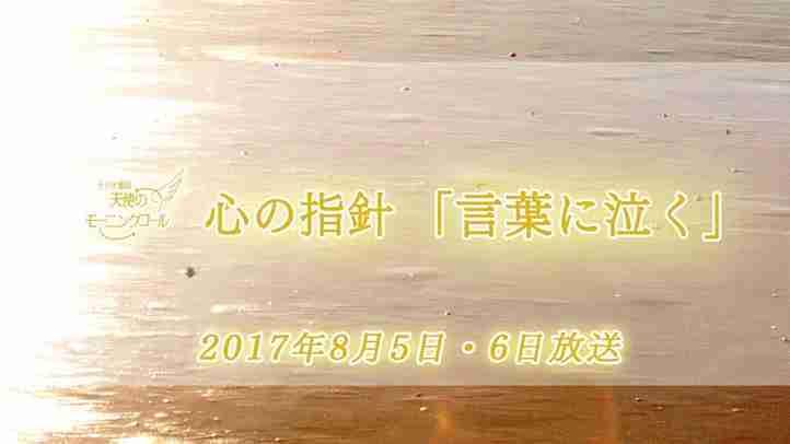 心の指針「言葉に泣く」 天使のモーニングコール1349回 (2017.08.5,6)