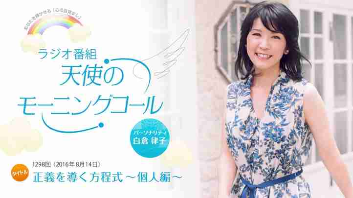 正義を導く方程式~地球編~ 天使のモーニングコール 1300回(2016年8月27日)