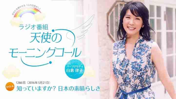 知っていますか?日本の素晴らしさ 天使のモーニングコール 1286回(2016年5月21日)