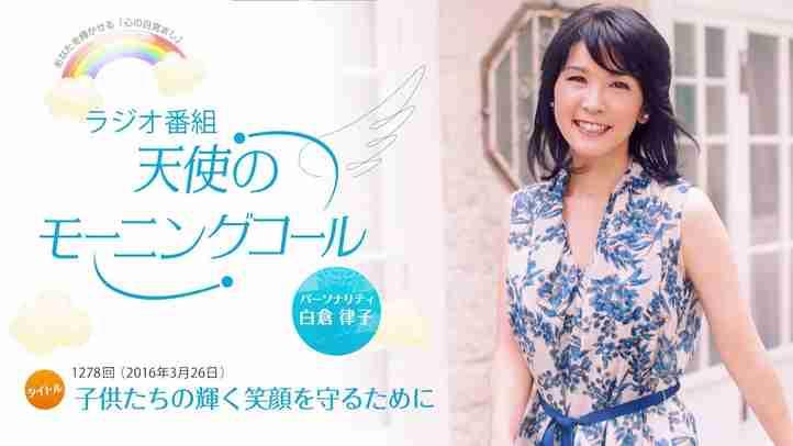 子供たちの輝く笑顔を守るために 天使のモーニングコール 1278回(2016年3月26日)