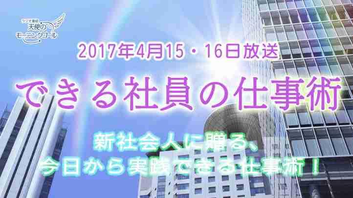 できる社員の仕事術 天使のモーニングコール1333回 (2017.04.15,16)