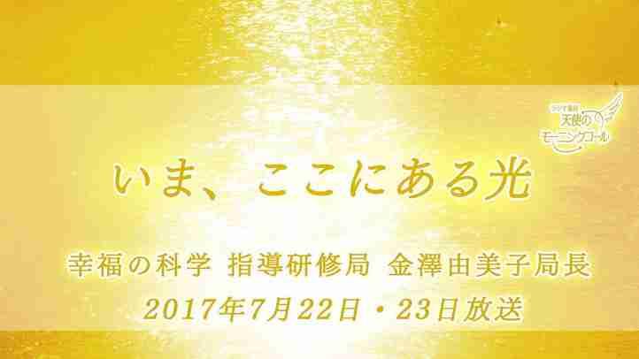 いま、ここにある光 天使のモーニングコール1347回 (2017.07.22,23)