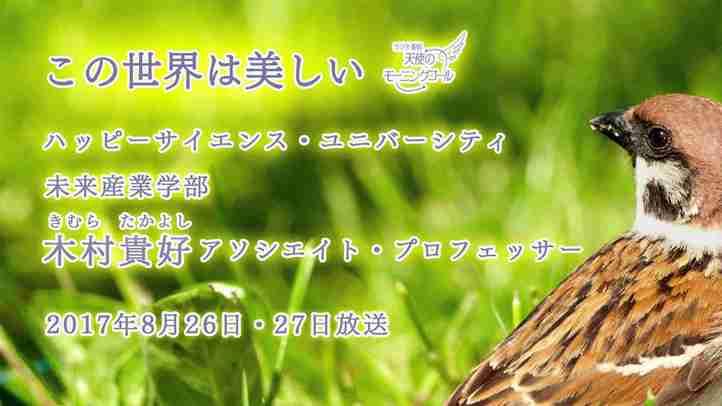 この世界は美しい 天使のモーニングコール1352回 (2017.08.26,27)
