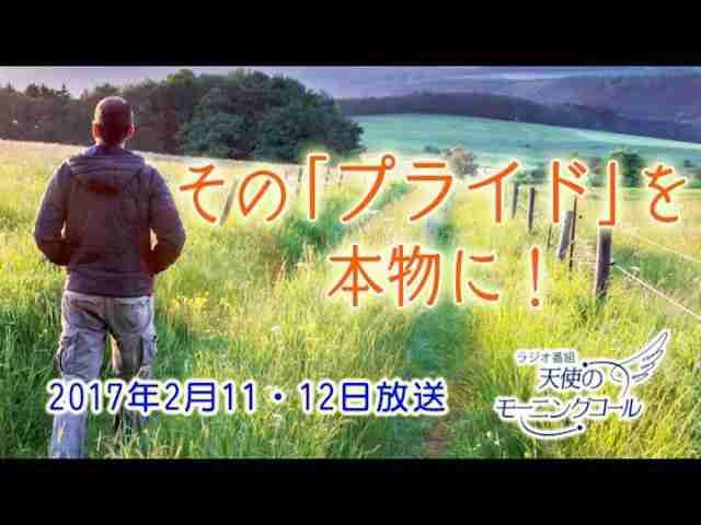 その「プライド」を本物に! 天使のモーニングコール1324回 (2017.2.11,12)