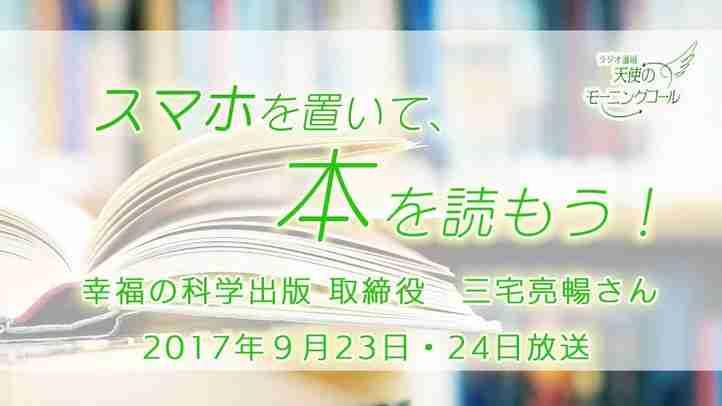 スマホを置いて、本を読もう! 天使のモーニングコール1356回 (2017.09.23,24)