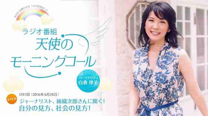 ジャーナリスト、綾織次郎さんに聞く!自分の見方、社会の見方 天使のモーニングコール 1291回(2016年6月25日)
